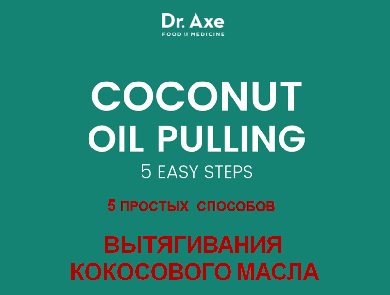 Pulling-coconut-oil