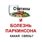 Statins-and-Parkinsons-Disease