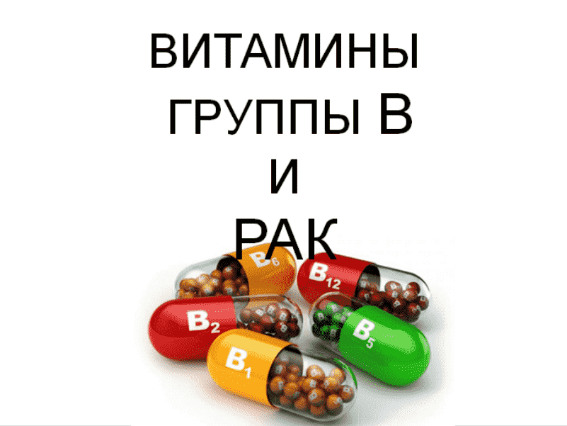 B-group-vitamins-and-cancer