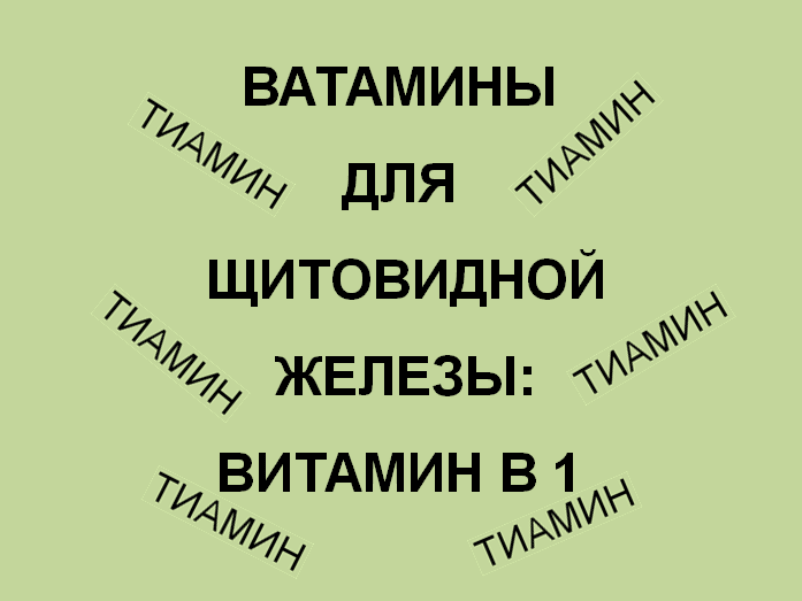 Vitamins-for-the-thyroid-gland-Vitamin-B1