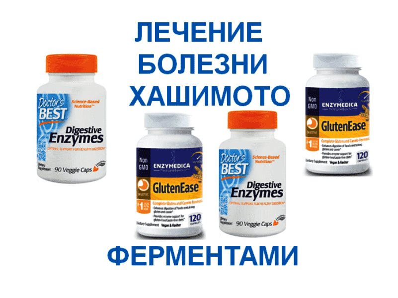 Treatment-of-Hashimotos-disease-with-enzymes