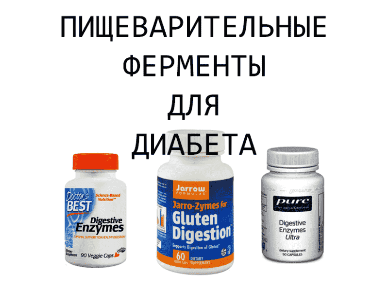 Digestiv-enzymes-for-diabet.