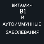 Vitamine-B1