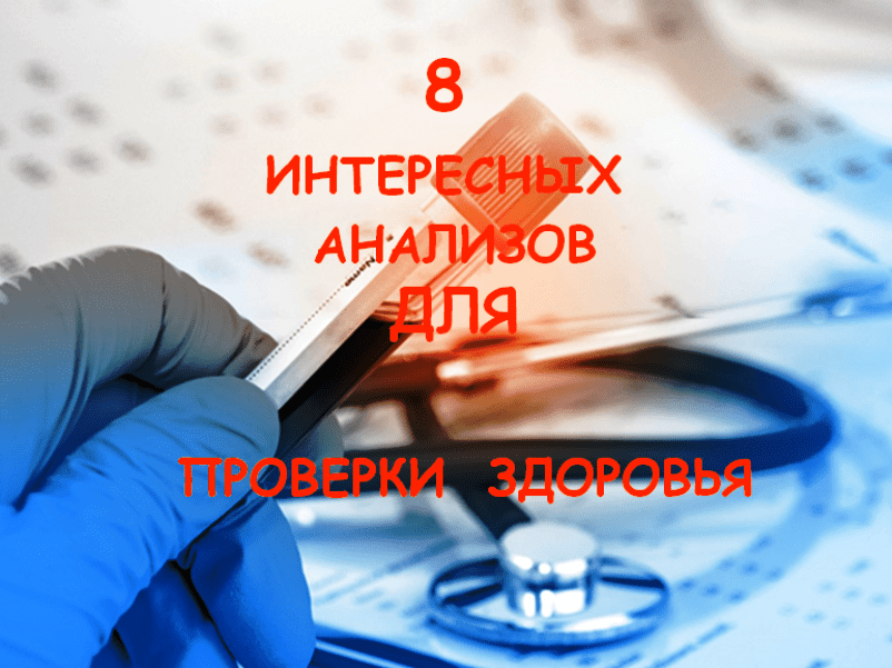 8-interesting-tests-for-health-testing