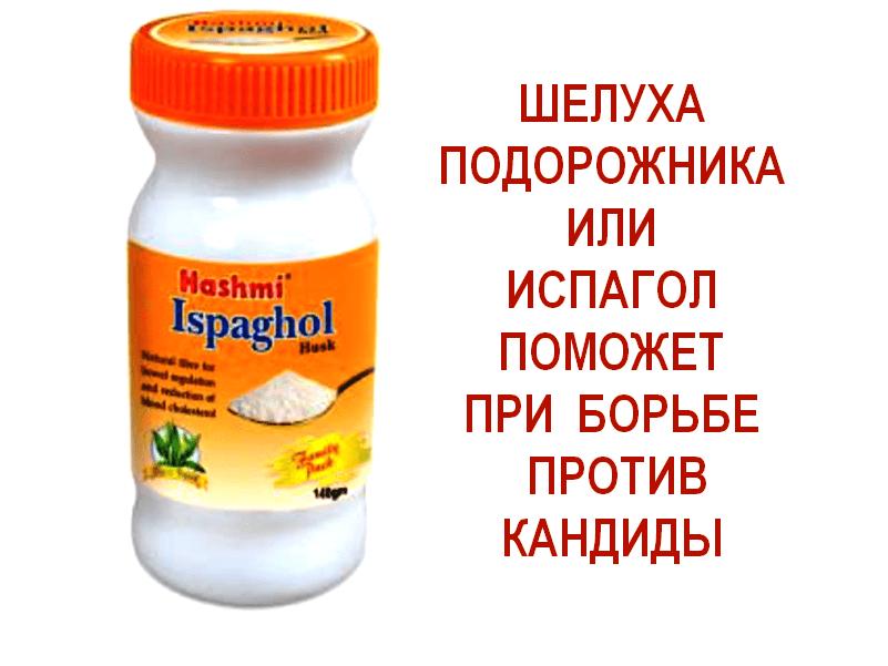 Испагол