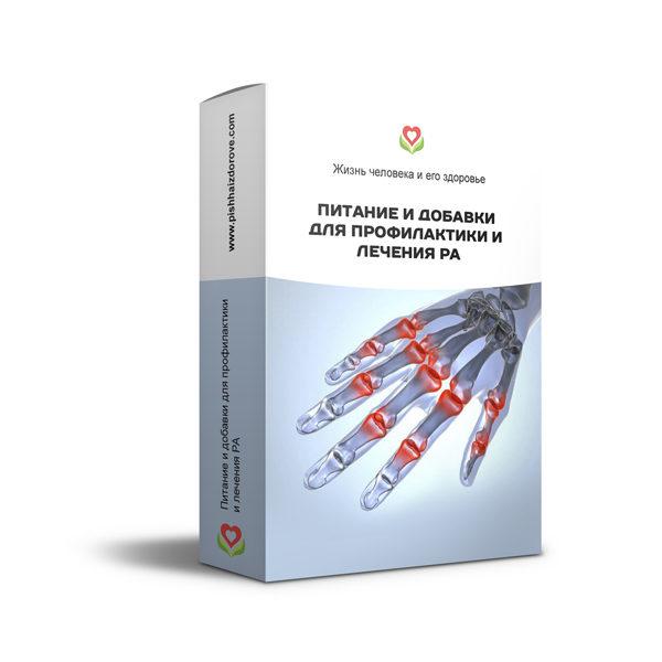 Питание-и-добавки-для-профилактики-и-лечения-РА