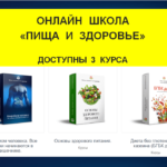 Online-School-Food-and-Health