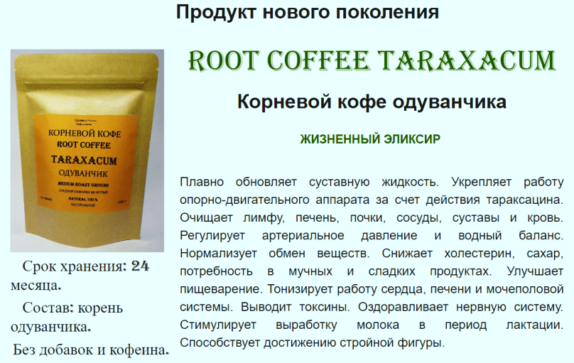 Root-coffee-Taraxacum