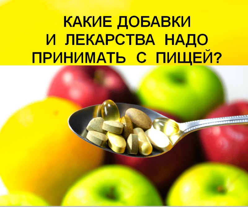 What-supplements-and-drugs-should-be-taken-with-food