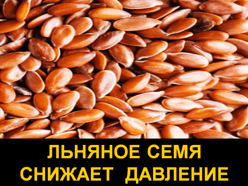 flaxseed-reduces-pressure