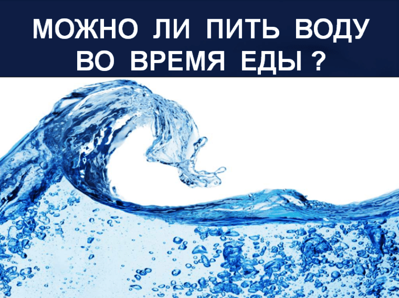 Сan-I-drink-water-while-eating