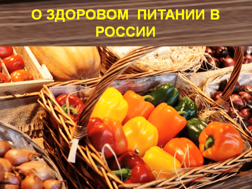 About-healthy-nutrition-in-Russia