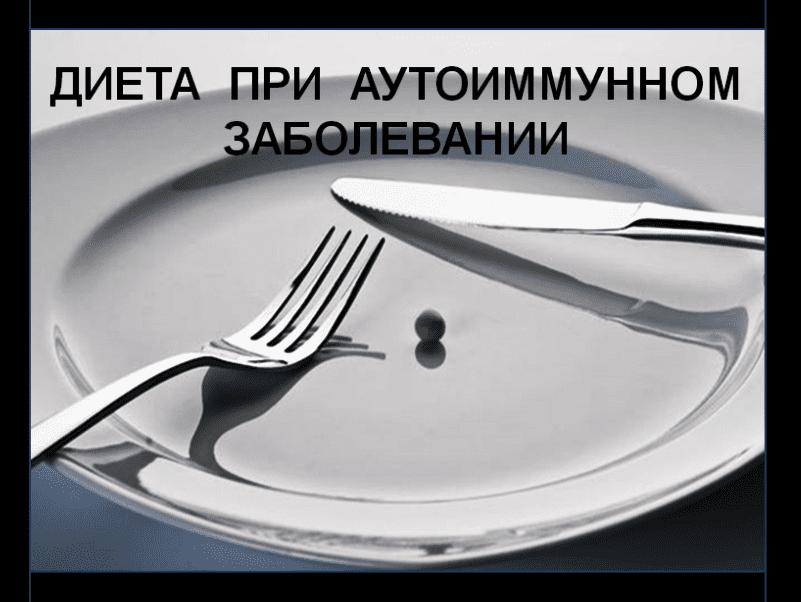Diet-for-autoimmune-disease
